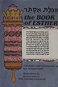 Megilat Esther: The Book of Esther (Hebrew and English Edition)